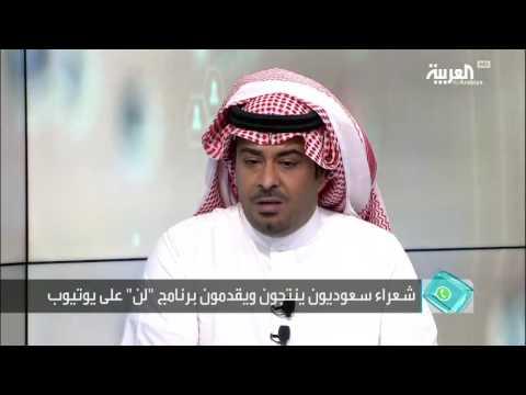 المغرب اليوم  - شاهد برنامج شعري يوتيوبي سعودي يتجاوز الخطوط الحمراء