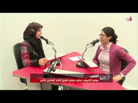 المغرب اليوم  - شاهد  موقع الكتروني شبابي يفضح المتاجرين بالدين