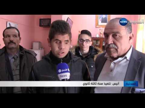 المغرب اليوم  - شاهد توزيع كتب البراي على تلاميذ البكالوريا