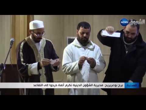 المغرب اليوم  - مديرية الشؤون الدينية تكرم أئمة خرجوا إلى التقاعد