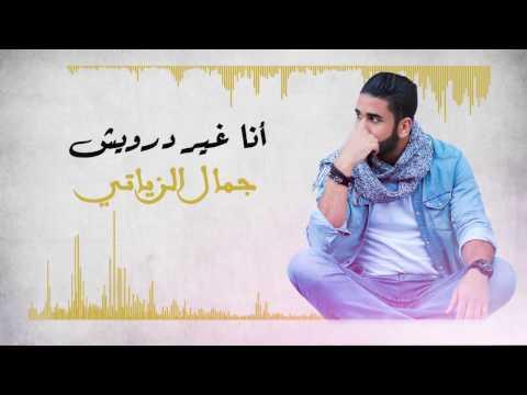 المغرب اليوم  - شاهد جمال الزياتي يُقدّم أوّل أغنية منفردة له
