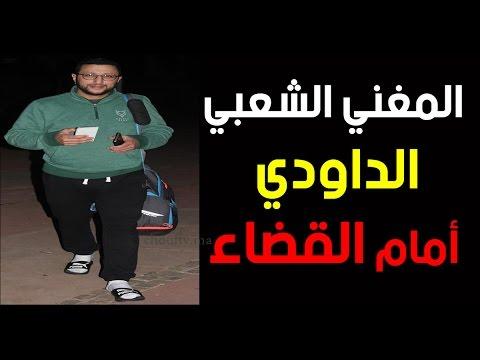 المغرب اليوم  - شاهد مغني شعبي الداودي أمام القضاء