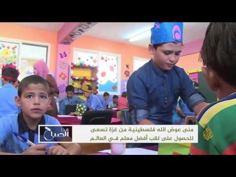 المغرب اليوم  - شاهد منى عوض الله تسعى إلى لقب أفضل معلمة عالمية