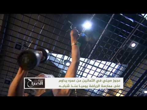 المغرب اليوم  - شاهد عجوز صيني يمارس الرياضة رغم بلوغه الثمانين