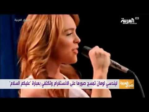 المغرب اليوم  - شاهد ليندسي لوهان تثير الجدل حول حقيقة اعتناقها الإسلام