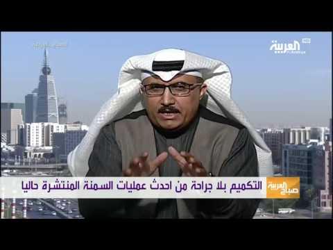 المغرب اليوم  - شاهد تقنية التكميم دون جراحة تدخل الرياض