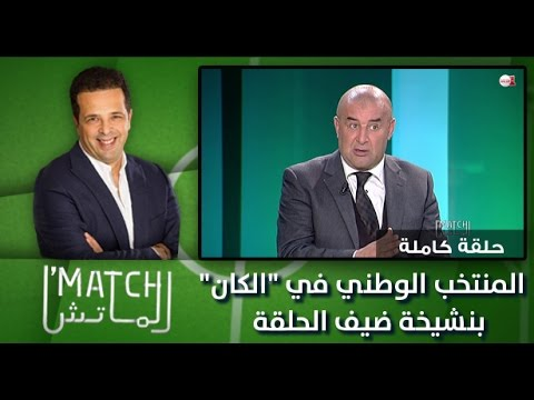المغرب اليوم  - شاهد المنتخب المغربي الوطني في الكان