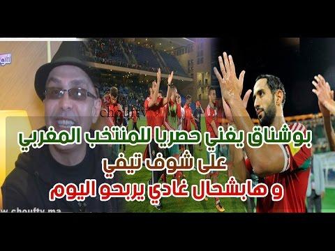 المغرب اليوم  - بوشناق يغني للمنتخب المغربي