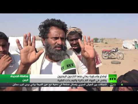 المغرب اليوم  - بالفيديو أوضاع مأساوية في مخيمات النزوح في اليمن