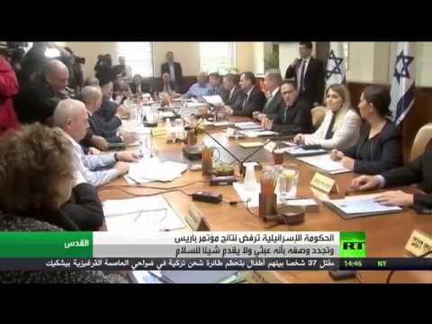 المغرب اليوم  - بالفيديو حكومة نتنياهو ترفض نتائج مؤتمر باريس
