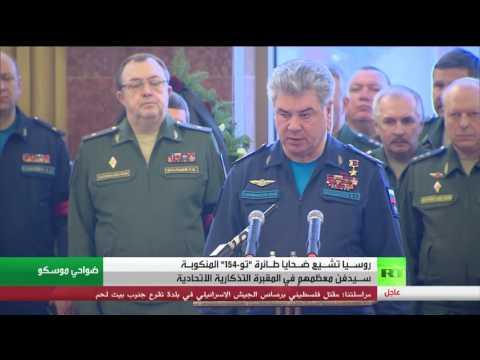 المغرب اليوم  - بالفيديو روسيا تشيّع ضحايا طائرة تو154 المنكوبة