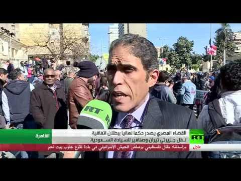 المغرب اليوم  - بالفيديو حكم نهائي بمصرية تيران وصنافير