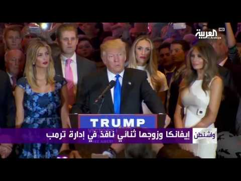 المغرب اليوم  - بالفيديو حضور ابنة دونالد ترامب يطغى على مكانة السيدة الأولى