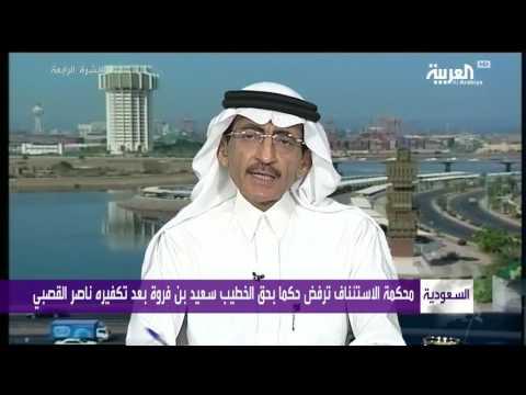 المغرب اليوم  - بالفيديو جدل في السعودية حول تبرئة مكفّر ناصر القصبي