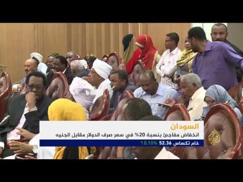 المغرب اليوم  - بالفيديو لا نتيجة ملموسة لارتفاع الجنيه السوداني أمام الدولار