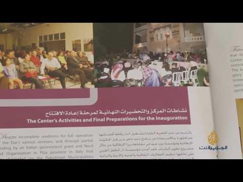 المغرب اليوم  - بالفيديو دار إسعاف النشاشيبي واجهة ثقافية معتمدة في القدس