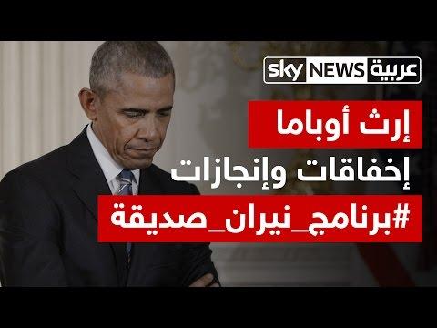 المغرب اليوم  - بالفيديو  تقرير بشأن سياسة باراك أوباما