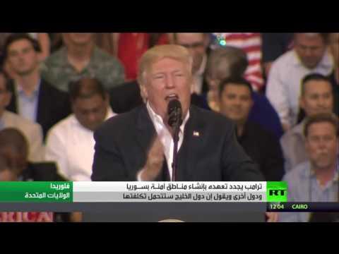 المغرب اليوم  - بالفيديو  الرئيس الأميركي يعلن إقامة مناطق آمنة في سورية