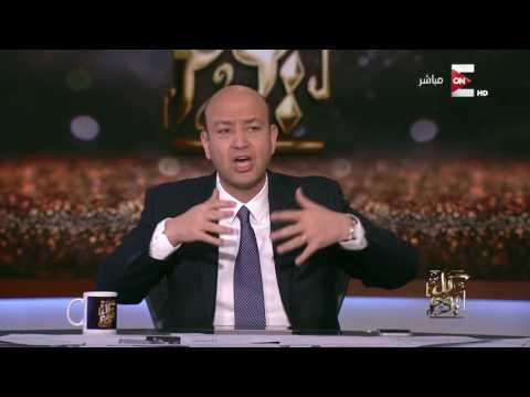 المغرب اليوم  - عمرو أديب يؤكّد أن نزول الدولار تحت 16 جنيهًا هو حدث تاريخي