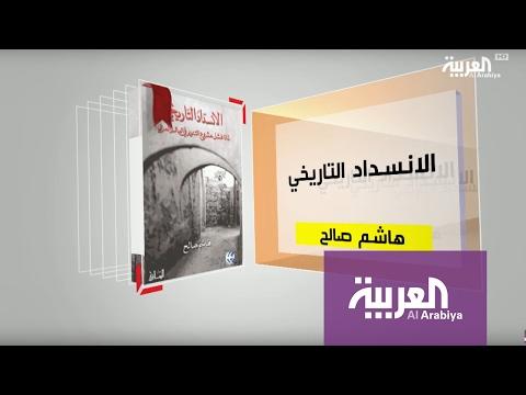 المغرب اليوم  - كل يوم كتاب الانسداد التاريخي