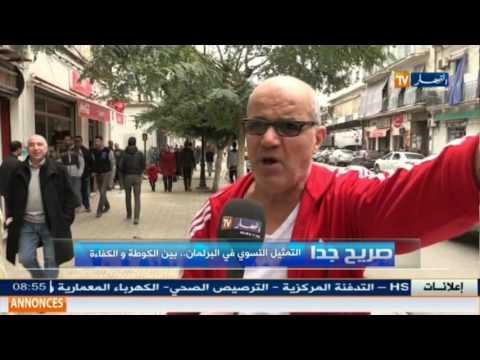 المغرب اليوم  - شاهد المرأة البرلمانية الجزائرية وانتقادات قوية