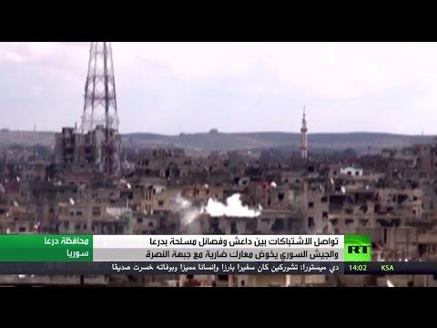 المغرب اليوم  - شاهد اشتباكات بين داعش ومسلحين في ريف درعا