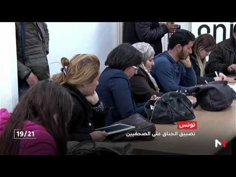 المغرب اليوم  - نقابات الإعلام في تونس تهدد بالإضراب العام بسبب التضييقات