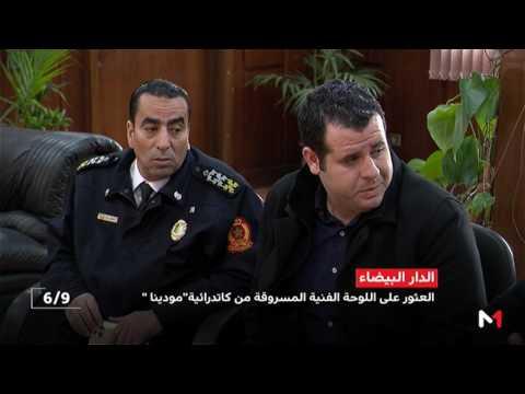 المغرب اليوم  - شاهد تفاصيل تفكيك شبكة إجرامية متورطة في سرقة لوحة فنية نادرة