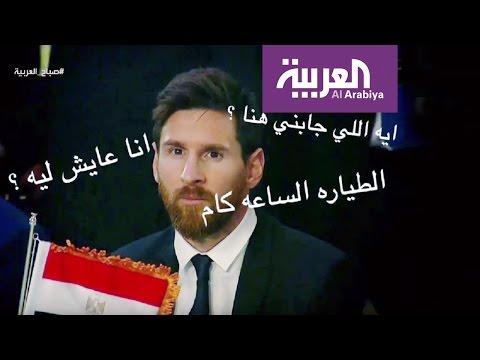 مصر ترحب بميسي والمصريون يسخرون على مواقع التواصل