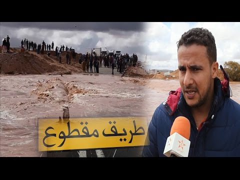 المغرب اليوم  - شاهد السيول الجارفة تقطع طريق كلميم المتصلة في طنطان