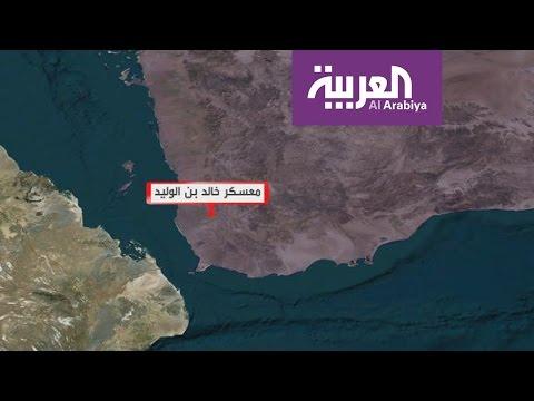 المغرب اليوم  - بالفيديوهجوم جديد للقوات الشرعية اليمنية لاستعادة معسكر خالد بن الوليد