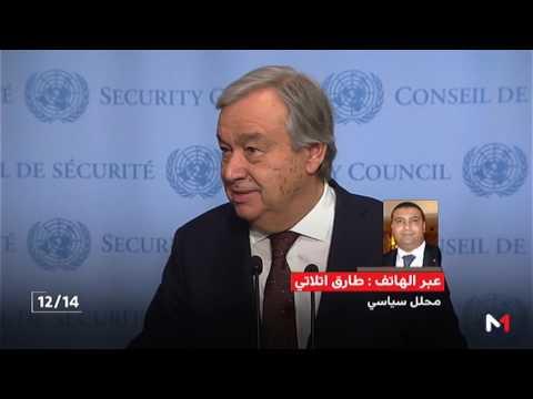 المغرب اليوم  - شاهد دلالات المباحثات الهاتفية بين العاهل المغربي والأمين العام للأمم المتحدة