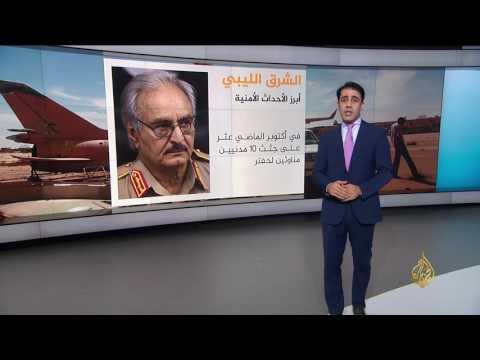 المغرب اليوم  - بالفيديو خارطة القوى في شرق ليبيا وأبرز الاغتيالات التي تمّت في المنطقة