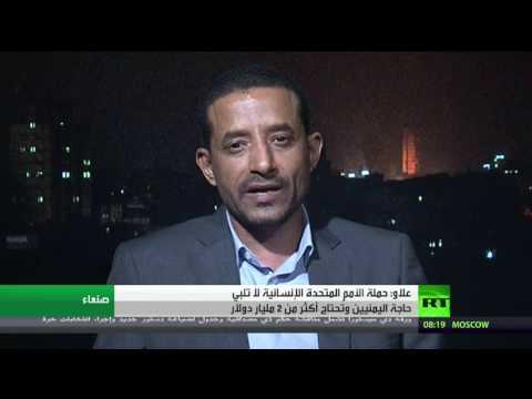 المغرب اليوم  - شاهد علاو يؤكد أن حملة الأمم المتحدة الإنسانية لا تلبي حاجة اليمنيين