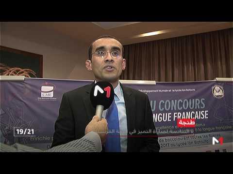 المغرب اليوم  - شاهد طنجة تحتضن الدورة السادسة لمبادرة التميز في اللغة الفرنسية