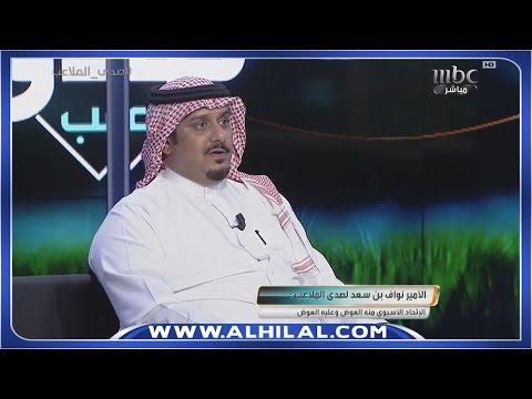 المغرب اليوم  - رئيس نادي الهلال ضيف برنامج صدى الملاعب