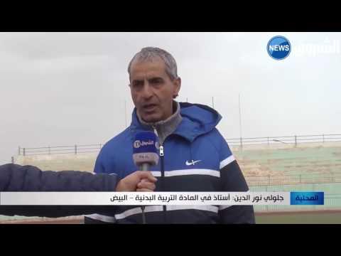 المغرب اليوم  - شاهد  ارتفاع عدد الممتحنات في بكالوريا مادة التربية البدنية