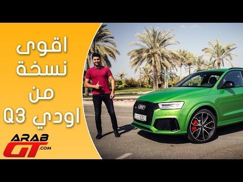 المغرب اليوم  - بالفيديو مواصفات السيارة الجديدة أودي أر أس  كيو 3 2017