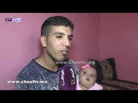 المغرب اليوم  - شاهد الرضيعة للا خديجة نورت حياة عائلتها
