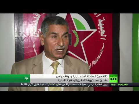 المغرب اليوم  - بالفيديو انقسام فلسطيني جديد بشأن المحكمة الإدارية وآثارها القانونية