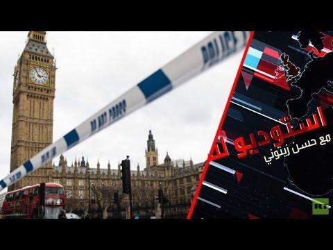 المغرب اليوم  - بالفيديو تداعيات الهجوم المتطرّف في العاصمة لندن