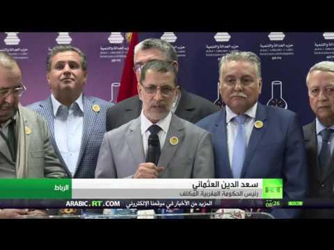 المغرب اليوم  - 5 أحزاب تشارك العدالة والتنمية في تشكيل الحكومة المغربية