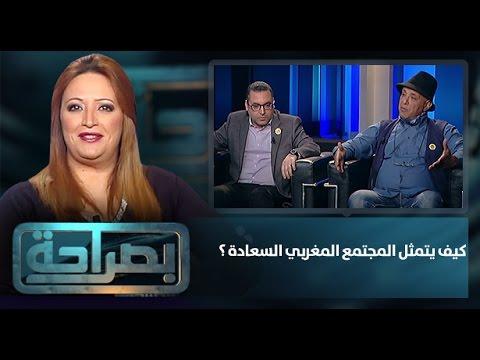 المغرب اليوم  - كيف يتمثل المجتمع المغربي السعادة