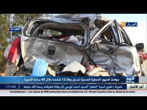 المغرب اليوم  - 13 حادثًا مروريًا يؤدي الى وفاة 12 شخصًا خلال 48 ساعة