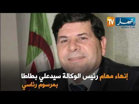 المغرب اليوم  - انهاء مهام سيد علي بطاطا من على رأس تثمين المحروقات