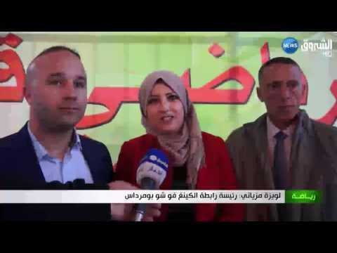 المغرب اليوم  - تنظيم البطولة الوطنية للكينغ فوشو إناث في تيارت