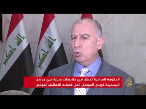 المغرب اليوم  - الحكومة العراقية تحقّق في ملابسات مذبحة حي الموصل الجديدة