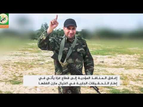 المغرب اليوم  - إغلاق كامل لقطاع غزة بعد اغتيال مازن الفقها