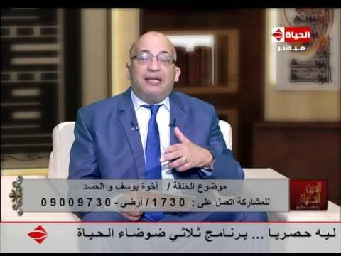 المغرب اليوم  - الفرق بين الحسد والحقد وكيفية تحصين النفس من الحسد