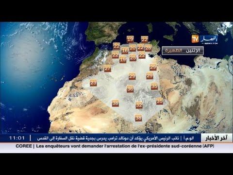 المغرب اليوم  - شاهد نشرة تفصيلية عن أحوال الطقس